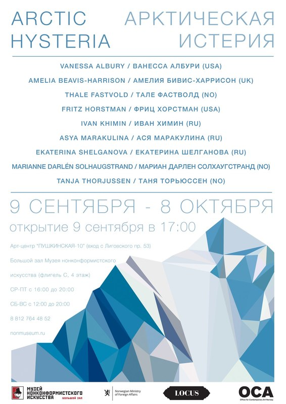 arctic-hysteria-uts10_1_orig
